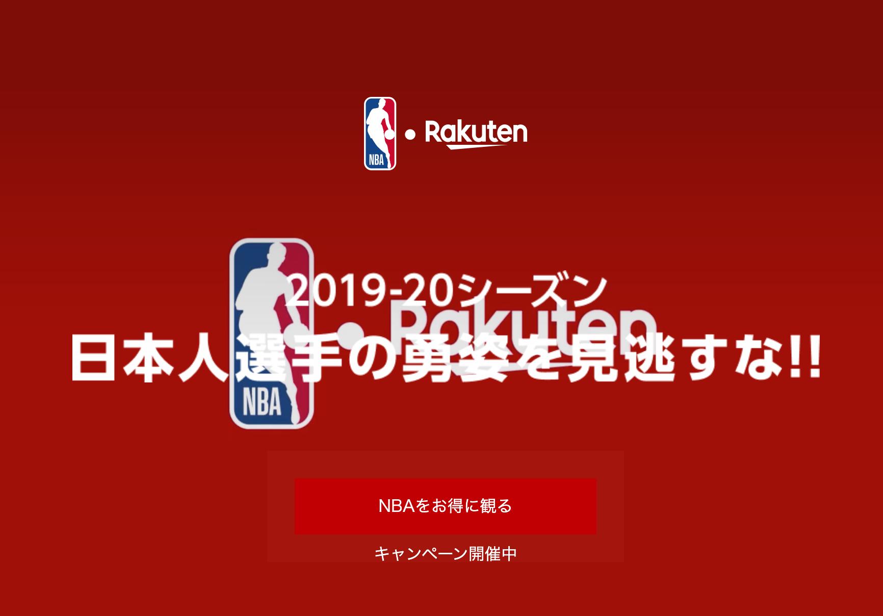NBAクリスマスゲーム2019 放送予定